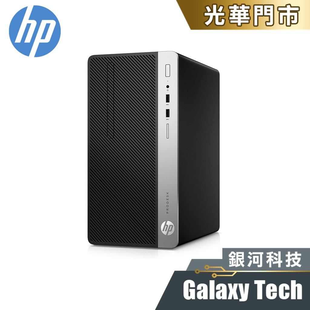 HP ProDesk 400 G6 商用電腦 i5-9500/8GB/256G+1TB/W10 Pro 全新公司貨附發票