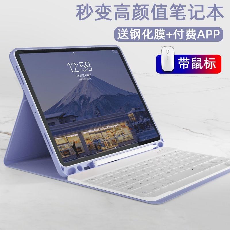 無線鍵盤 macbook  pro air 藍牙鍵盤 超薄 筆電 蘋果ipad2021平板鍵盤保護套MINI6筆槽201