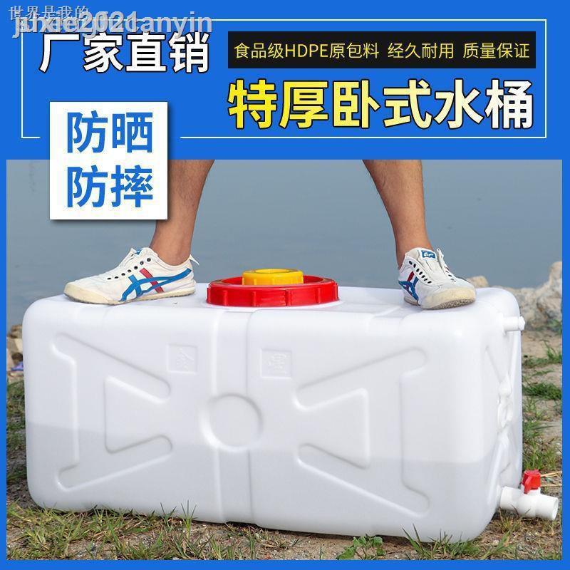 ☸▲家用水桶加厚儲水桶帶蓋大水箱儲水桶食品級塑料桶大容量臥式水箱