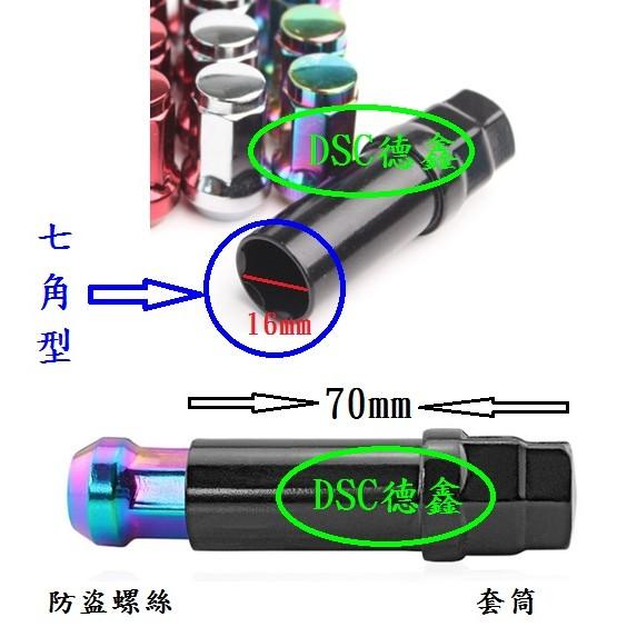 DSC德鑫- 七角套筒 適用防盜螺絲 改裝螺絲 7角套筒 賓士 輪胎螺絲  七角螺絲套筒