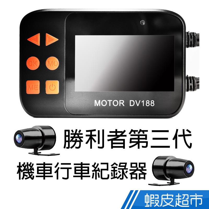 勝利者 DV188機車行車記錄器 防水/雙鏡頭/FHD1080P高畫質/附線控盒+發票[現貨] 廠商直送 現貨