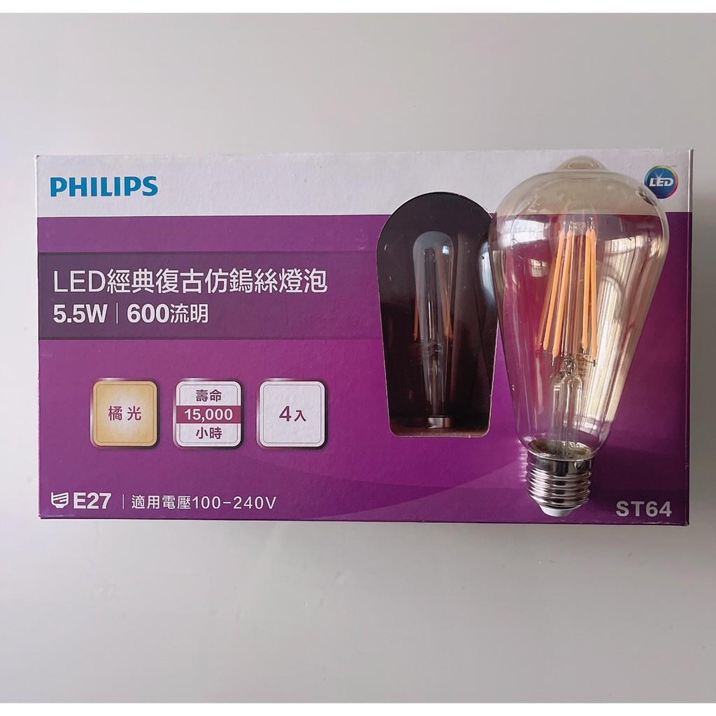 超值下殺 PHILIPS 飛利浦 ST64愛迪生燈泡 5.5W仿鎢絲燈 4入/單顆