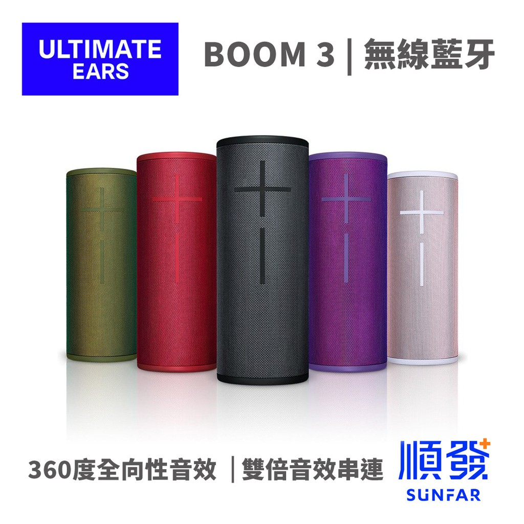 Logitech 羅技 UE BOOM 3 無線 藍牙喇叭 湖水藍色 IP67防水
