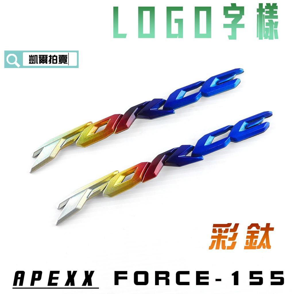凱爾拍賣 APEXX 彩鈦 FORCE 字樣 LOGO 立體 側殼 車身 標誌 適用於 FORCE 155