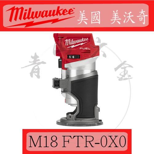 『青山六金』附發票 Milwaukee 米沃奇 M18 FTR-0X0 18V 鋰電 無碳刷 木工修邊機 空機 修邊機