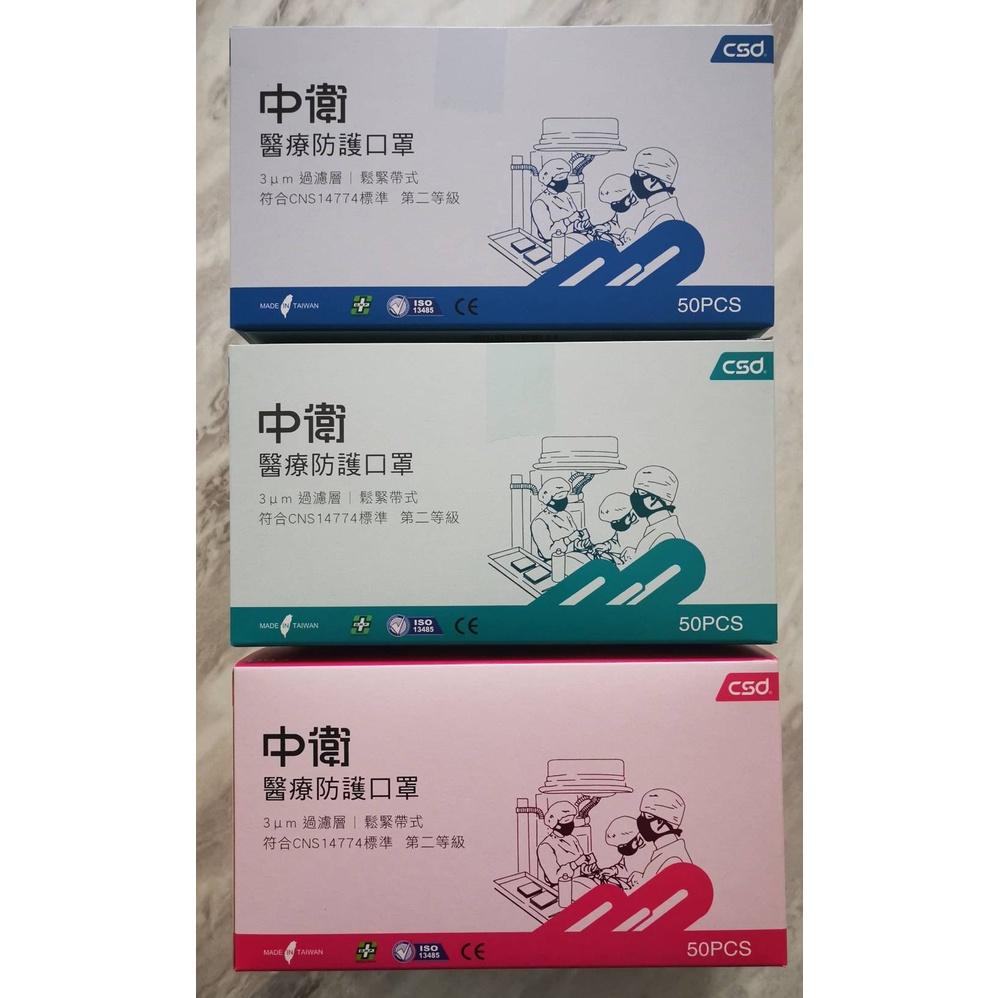 中衛 第二等級醫療防護口罩50入 藍色/綠色/粉色 雙鋼印【公司貨】