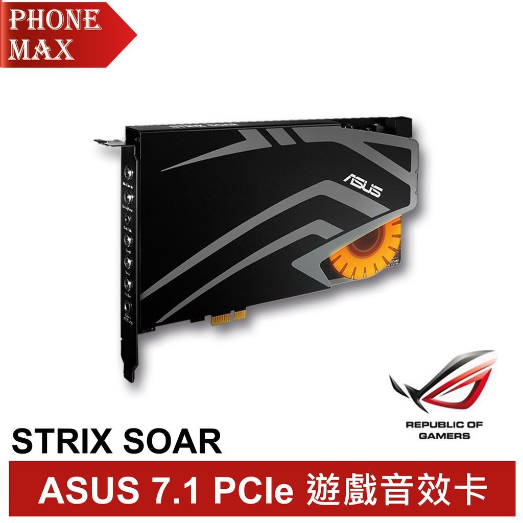 ASUS STRIX SOAR 7.1 PCIe 遊戲音效卡 公司貨 聯強代理