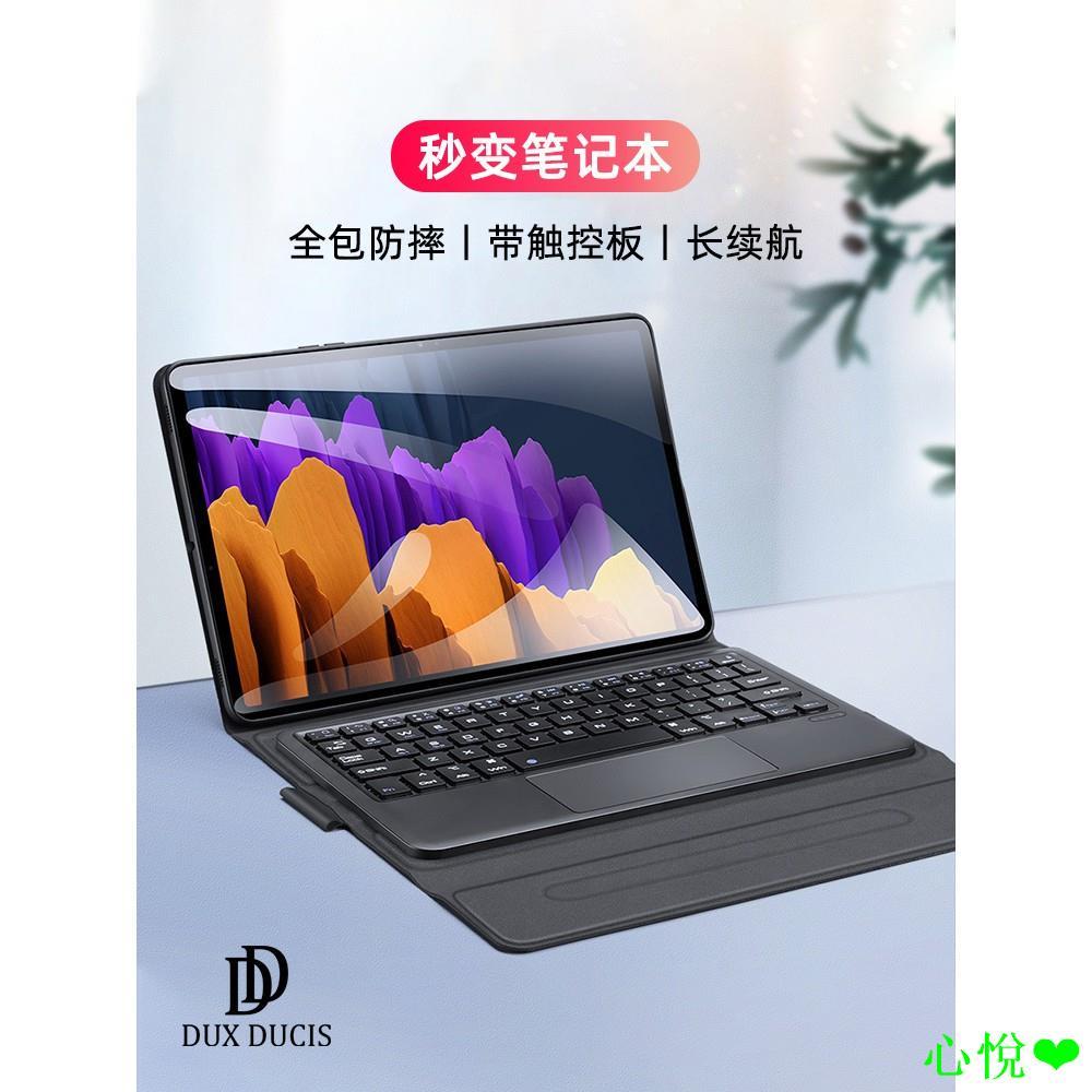 數碼3C2021新款藍牙鍵盤三星Galaxy Tab S7 FE/S7+12.4plus鍵盤保護套A7/s610/6
