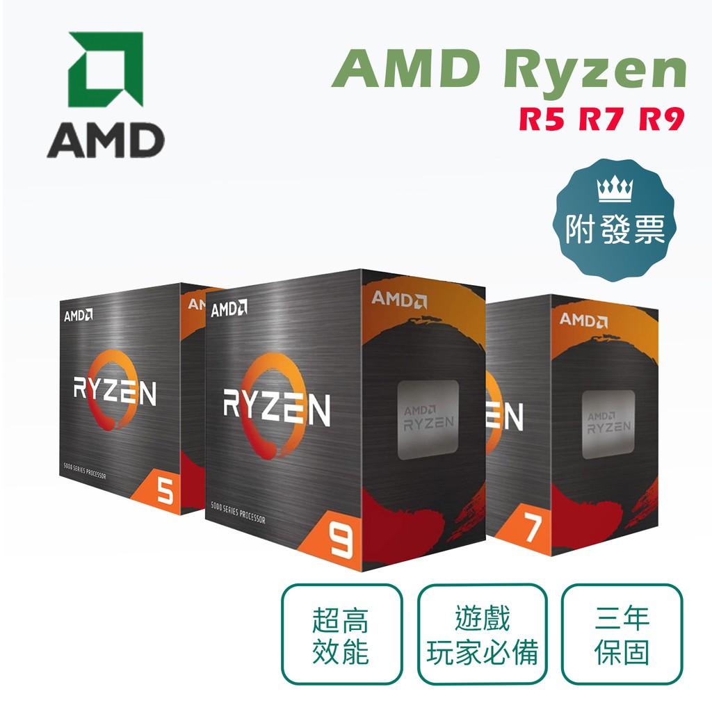 免運 附發票 AMD Ryzen R9 5900X R7 5800X R5 5600X 處理器 限量