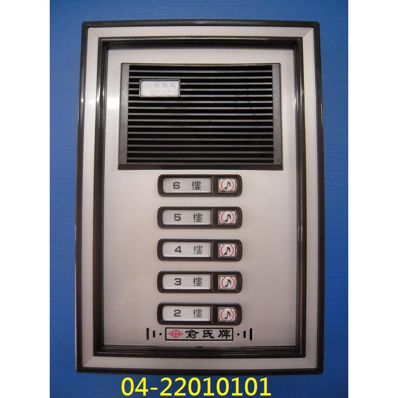 [現貨含稅] 俞氏牌 五戶門口機 YUS DP-51A-5 電鎖對講機 原廠代理保證一年 04-22010101