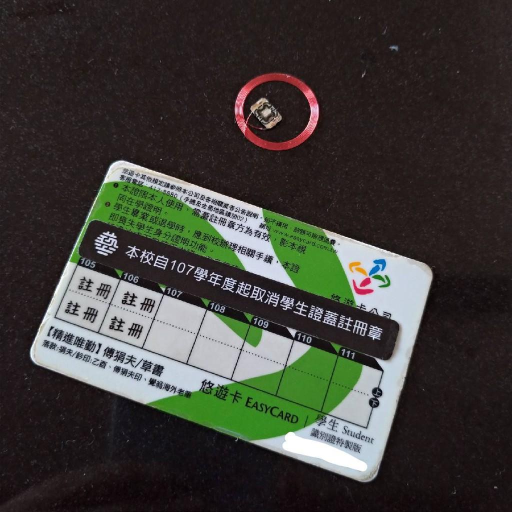【代客服務】抽取晶片 焊接線圈 自備 悠遊卡 一卡通 iCash2.0 改造 線圈 一卡通晶片 寶貝球悠遊卡 DIY