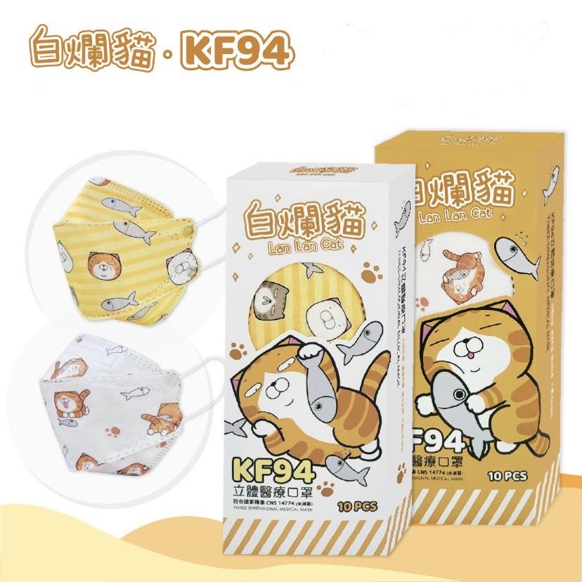 白爛貓 限量【琪睿】 KF94 魚口立體 醫療 口罩 成人 10入盒裝(單片裝)
