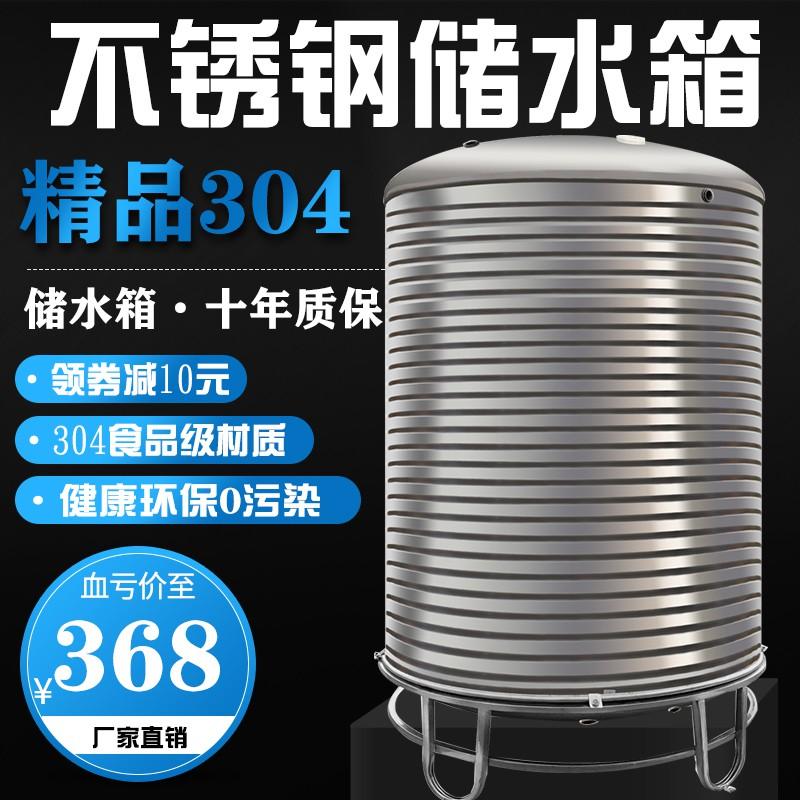 【免運】304不銹鋼水箱 家用立式加厚水塔儲水桶 太陽能樓頂廚房儲水罐 酒罐 不鏽鋼水塔