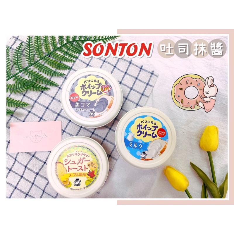 🔥現貨🔥日本 SONTON 吐司抹醬 楓糖抹醬 牛奶抹醬 黑芝麻抹醬