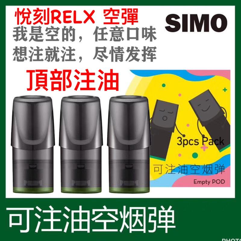 RELX  悅刻 一代悅刻專用 空煙彈  頂部注油 正品SIMO 空彈 滿1500免運費