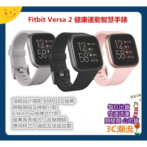 現貨 開發票 Fitbit Versa 2 VERSA2 健康運動智慧手錶 智慧手錶 運動手錶 感應式付款 可游泳
