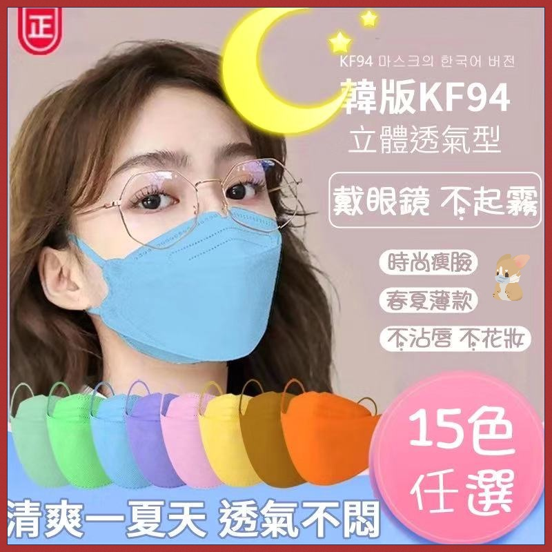 【超低批發價】KF94口罩 3D立體口罩 魚形口罩 魚型口罩 韓版不掉妝時尚成人口罩10入/袋