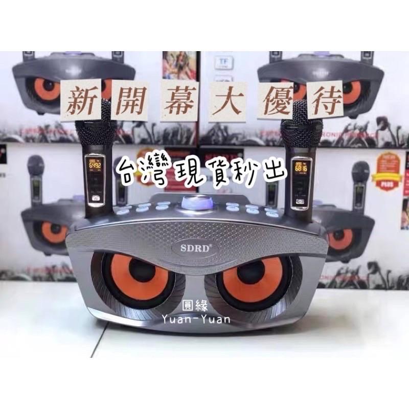 [台灣賣家現貨]升級版貓頭鷹SD306 plus家庭KTV 無線麥克風 藍牙音箱喇叭一體機雙人合唱 sdrdsd306+