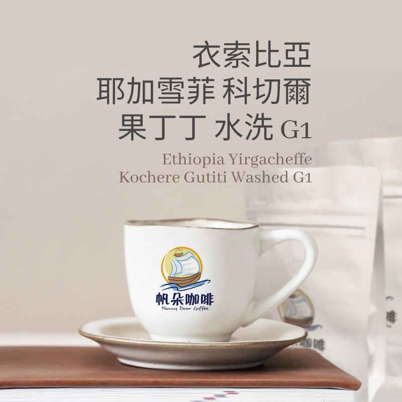 衣索比亞 咖啡豆 耶加雪菲 科切爾 果丁丁 水洗 G1 咖啡粉 咖啡 耳掛咖啡 濾掛咖啡 帆朵咖啡