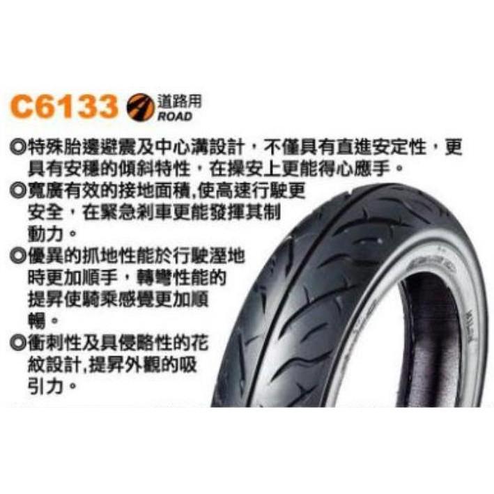 ☆SKY☆正新 原廠 C6133 110/70-12 ~ 130/70-12 12吋全新 輪胎