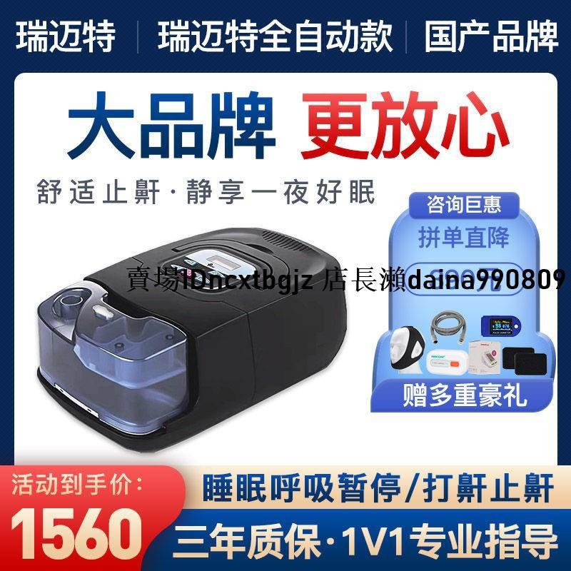 【呼吸機】瑞邁特呼吸機BMC-680A睡眠呼吸暫停家用正壓通氣打鼾止鼾儀呼吸器