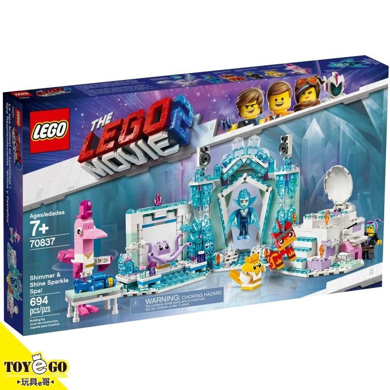 樂高LEGO 樂高玩電影2 Shimmer&Shine 水療SPA 玩具e哥 70837