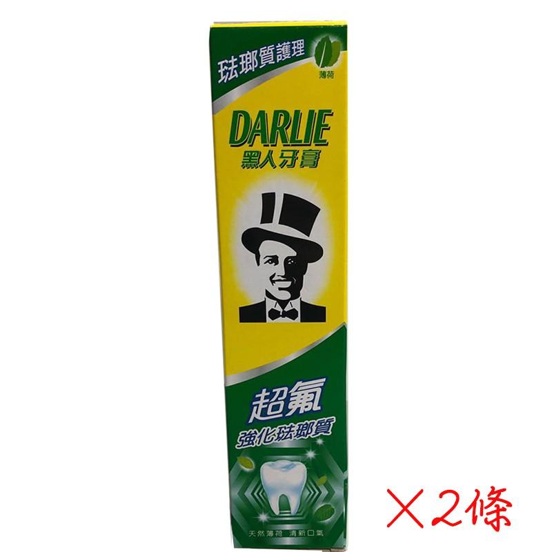 黑人超氟牙膏 250gX2條