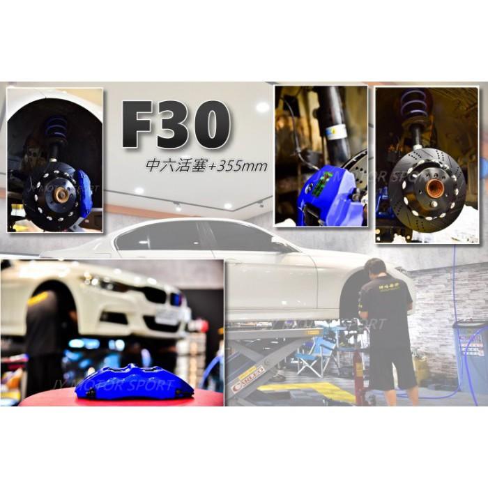 JY MOTOR 車身套件~BMW F30 DS RACING 卡鉗 中六活塞 雙片全浮動碟 轉接座 金屬油管 來令片
