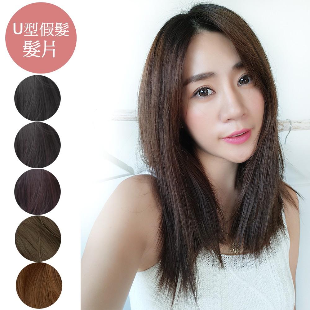 U型髮片 仿真U型假髮 一片搞定 自然長直髮 B5045 魔髮樂
