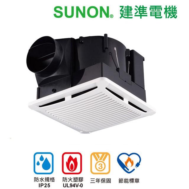 《金來買生活館》SUNON 建準 BVT21A00  直流變頻換氣扇 ECO 抽風機  浴室抽風機