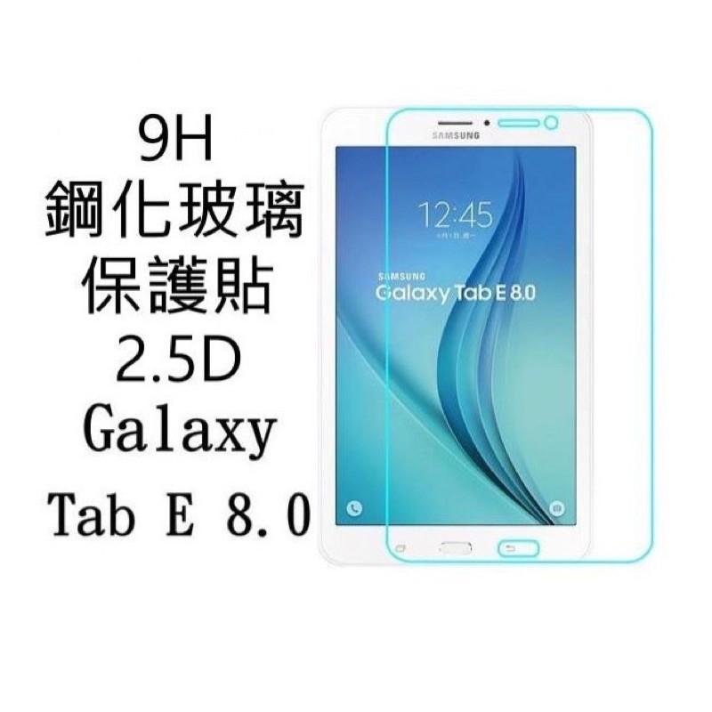 9H 平板 鋼化玻璃 Samsung Galaxy Tab E 8.0 吋 TAB ACTIVE3 T575 保護貼