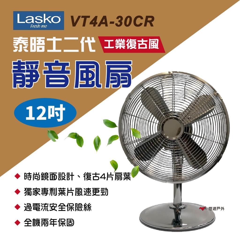 【Lasko】AirTimesII 泰晤士二代 工業風復古靜音風扇 VT4A-30CR 居家 登山 露營 悠遊戶外