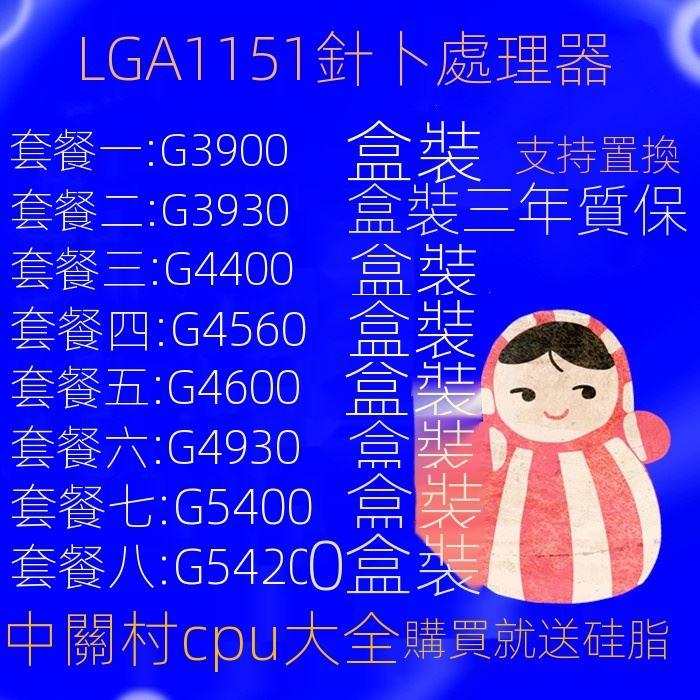 G3900 G3930G4400 G4560 G4600 G4930 G5400 G5420LGA1151cpu盒裝