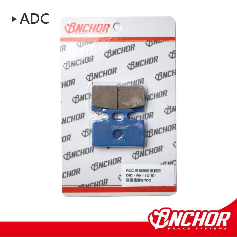 【ANCHOR】銨科官方商城 (ADC) DIO RX110(前) 陶瓷 運動板 來令片 碟煞 煞車皮