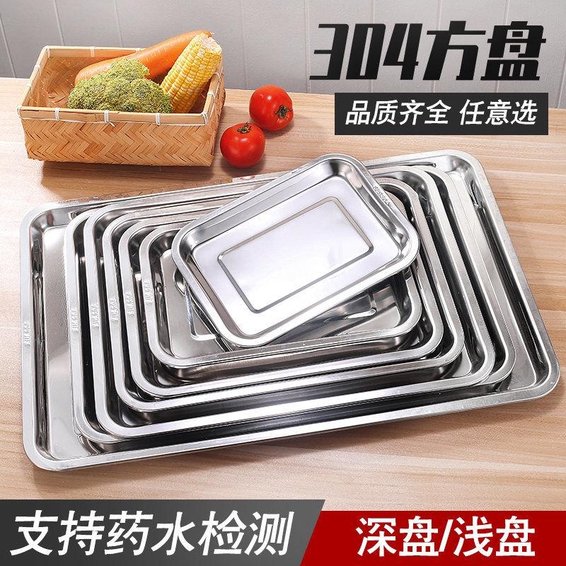 304 不鏽鋼 不銹鋼 加厚 方槃 無磁 蒸飯盤 托盤 長方形 餐盤 不鏽鋼方盤 不鏽鋼烤箱烤盤方盤 燒烤盤 長方形方盤