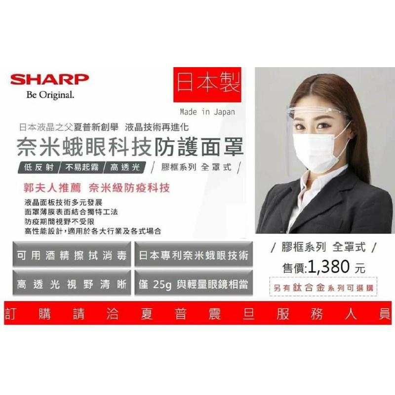 SHARP 奈米娥眼科技防護面罩