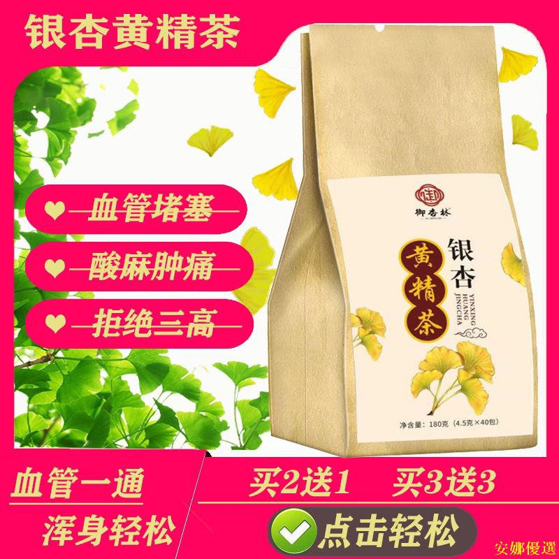 通血管養生茶銀杏黃精茶血管調理軟化銀杏茶降脂壓中老年茶降三茶