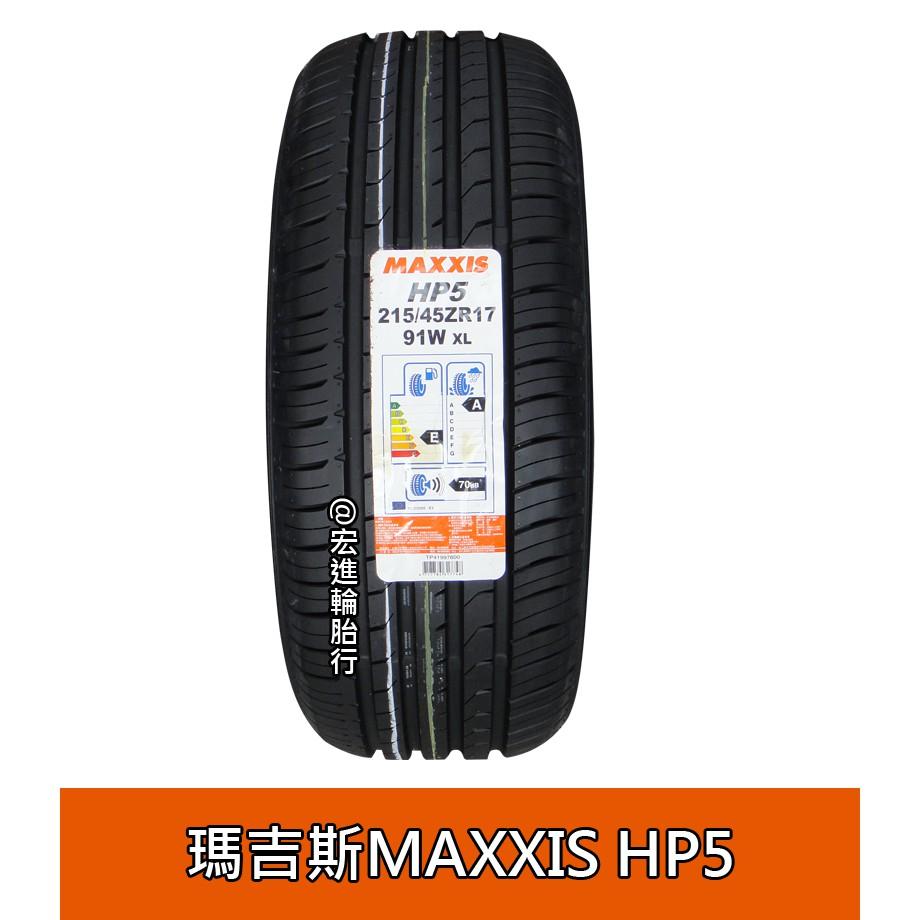 宏進輪胎225/55-17瑪吉斯HP5四輪合購2800/條、215/55-17四輪合購2700/條 含安裝 平衡 完工價