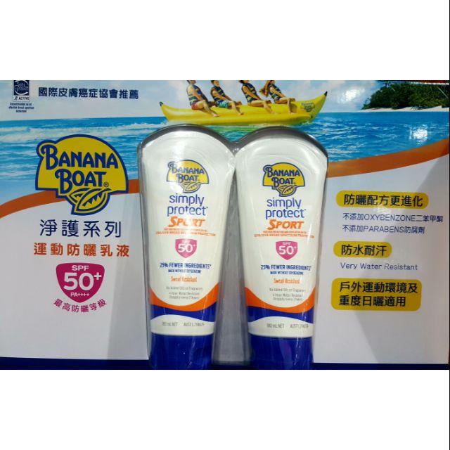 BANANA BOAT香蕉船 運動系列淨護防曬組 乳液180mlX2-吉兒好市多COSTCO代購