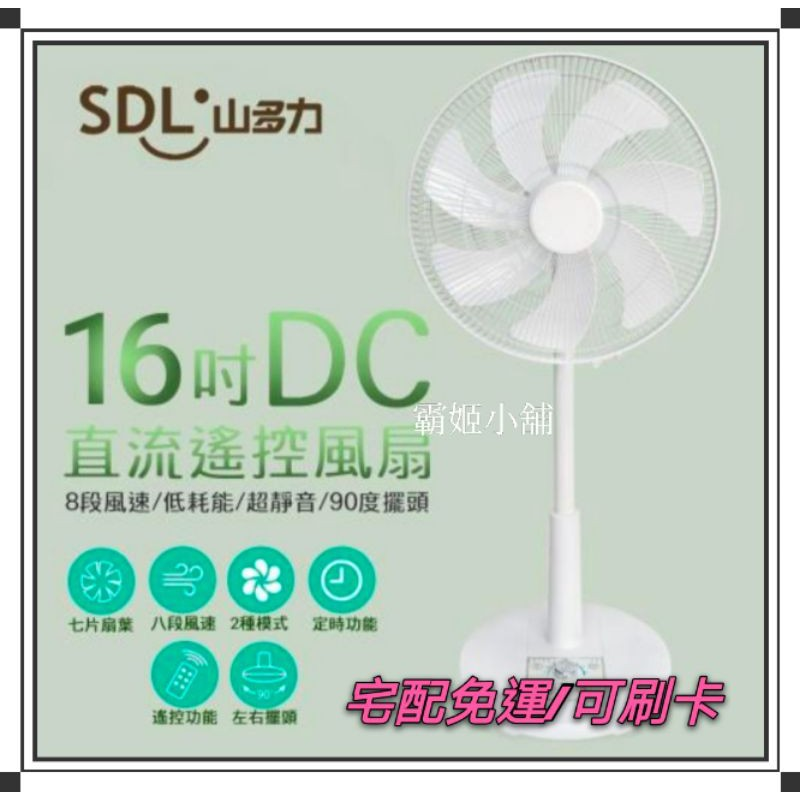 ◆霸姬小舖◆即將缺貨↘SDL山多力 16吋遙控定時DC風扇SL-FDC16A 八段風速