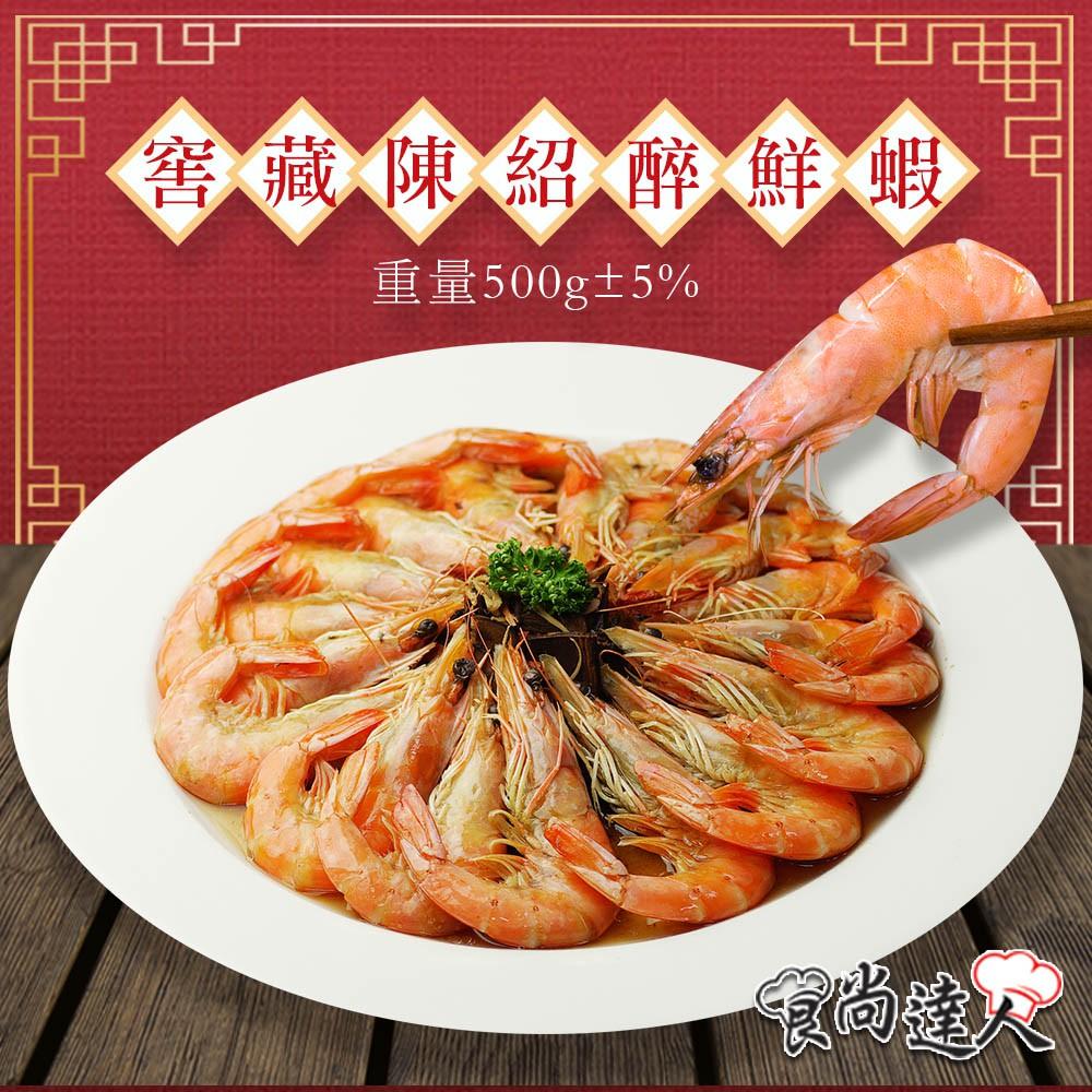 【食尚達人】窖藏陳紹醉鮮蝦(500g/份)年菜預購