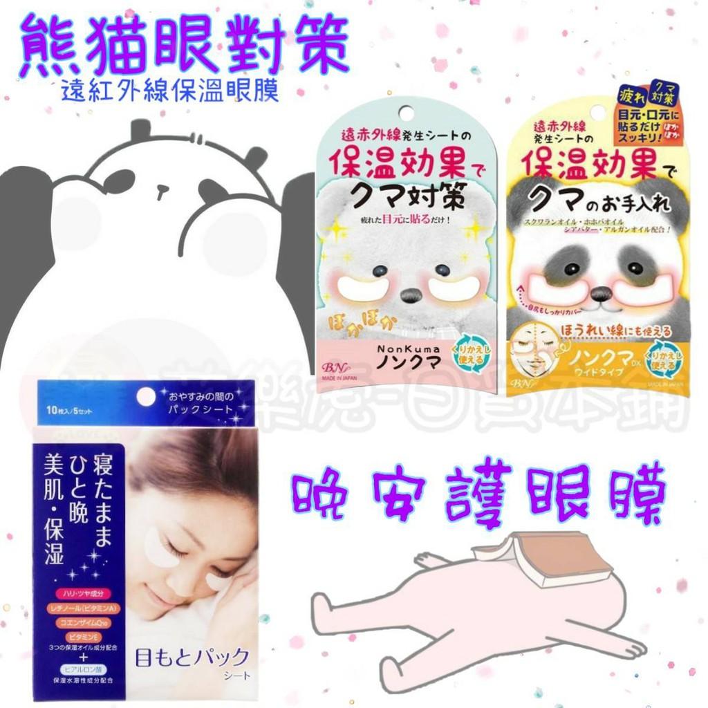 【艾樂虎日貨🐯】【熊貓眼對策】日本NONKUMA 遠紅外線保溫眼膜 晚安護眼面膜 熊貓眼對策 多功能眼膜 整晚貼眼膜