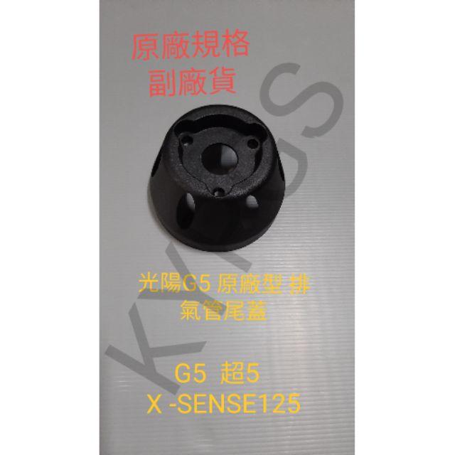【排氣管尾蓋】光陽 G5 超5 X-SENSE 125 排氣管保護蓋 防燙蓋尾段 排氣管護片尾段  附螺絲⚠️副廠貨