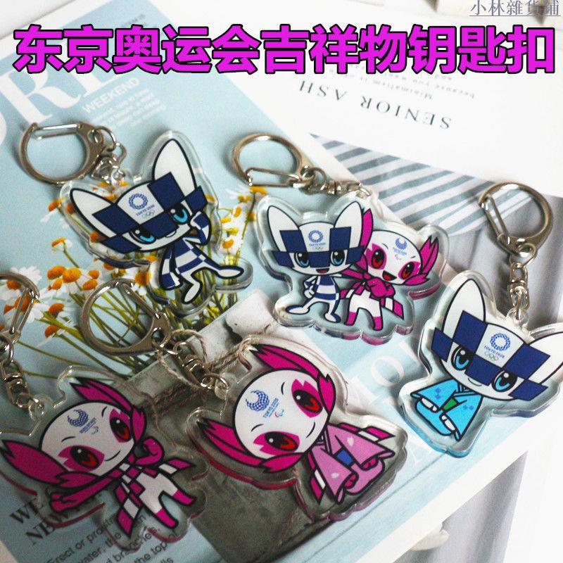 東京奧運會亞克力鑰匙扣掛件Miraitowa Someity 吉祥物2020書包美爾優^9a0