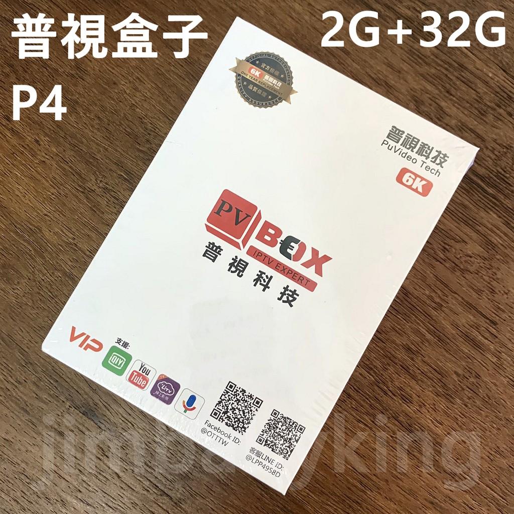 免運 2020全新 PVBOX 普視盒子 P4 2G+32G 台灣版 純淨版 6K 追劇電影遊戲第四台 電視盒 高雄面交