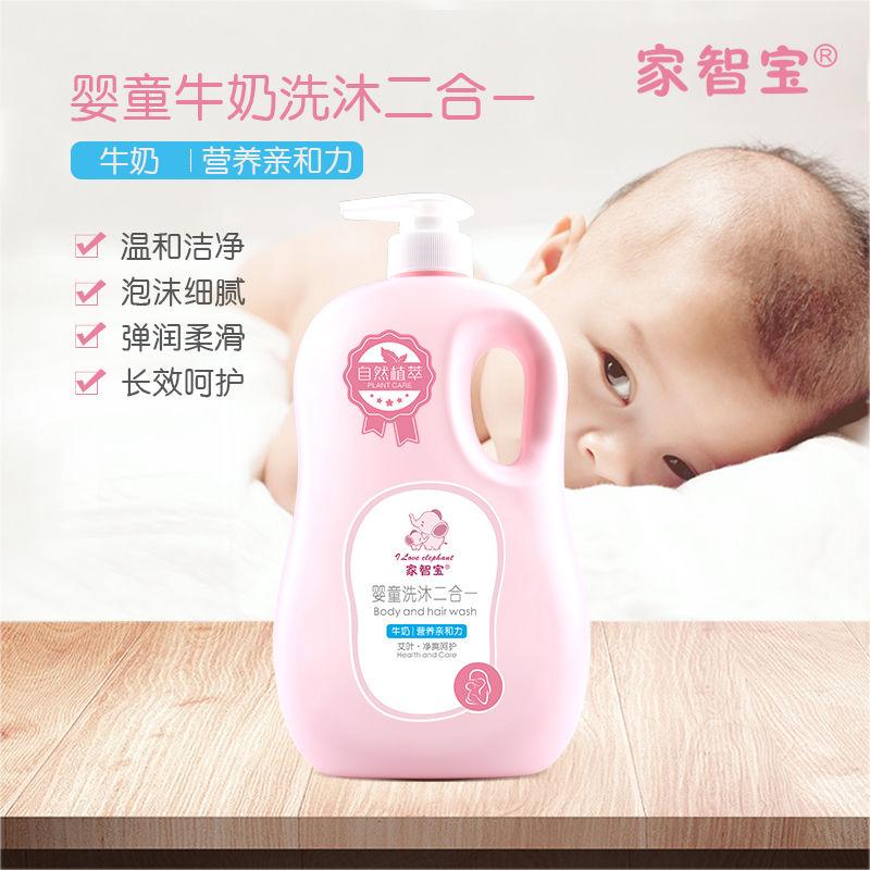 【家居好貨】紅色家智寶小象兒童洗髮沐浴露二合一嬰兒寶寶正品洗髮水