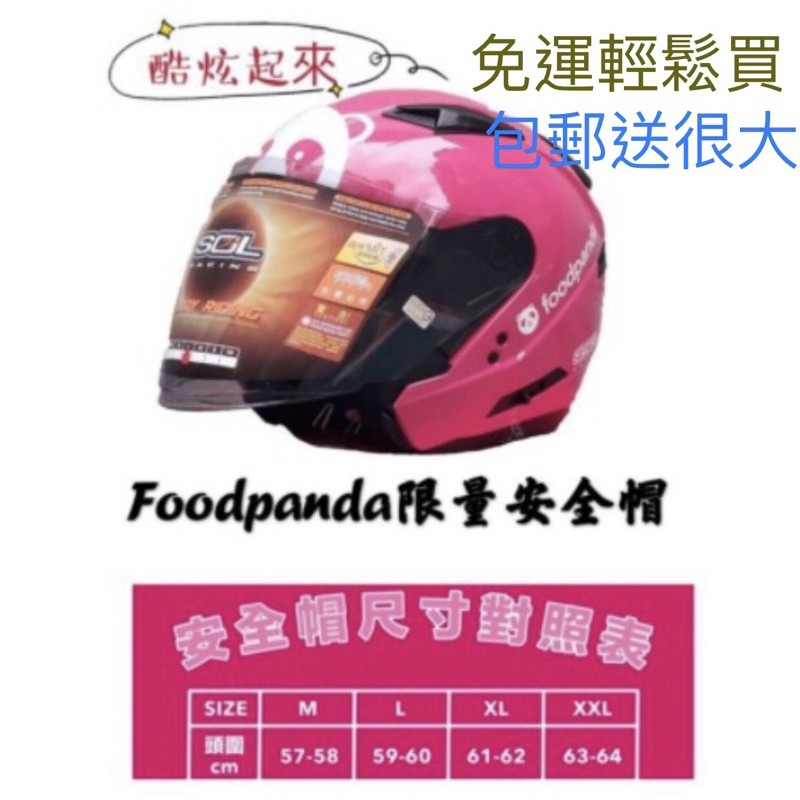 24H快速出貨💥 原廠盒裝高規格出貨 FoodPanda 熊貓安全帽 XL L XXL