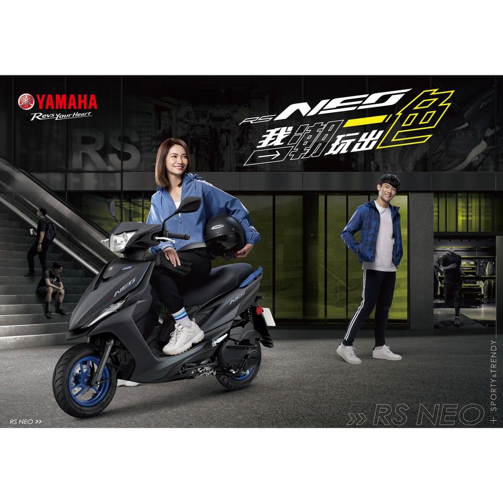『大昌機車 DA CHANG』山葉  YAMAHA 2020 RS NEO 125 六期 七期 分期專案實施中