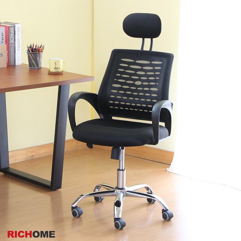 RICHOME CH1257 派瑞高背辦公椅 辦公椅 工作椅 電腦椅 辦公室 網椅 辦公椅