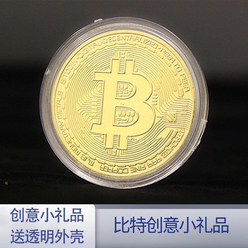 比特硬幣Bitcoin金幣會銷保險小禮物禮品外幣比特b紀念章外國硬幣
